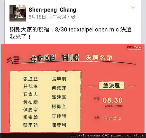 【TEDxTaipei】張申朋