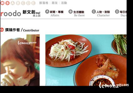 2009blog_roodoj.jpg
