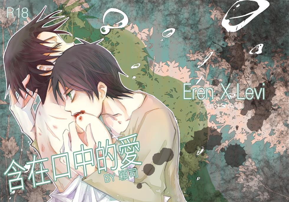 新刊含在口中的愛封面4拷貝