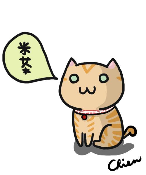 米茶.jpg
