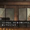 十鬼の絆 花結綴り-秀(162)