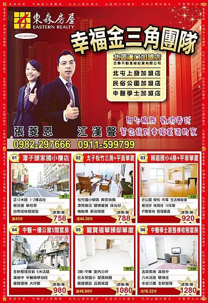 0327東森(漢口)A4DM-正-01