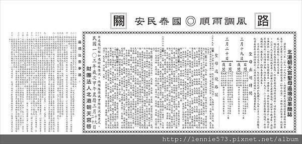 0324遶境沿革簡誌路關.jpg