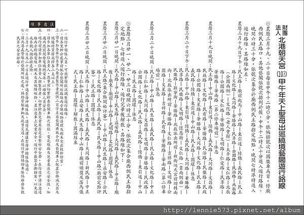 0326朝天宮遊行路線.jpg