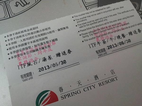 台北旅展買的券