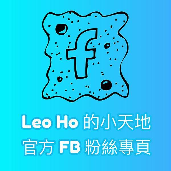 Leo Ho 的小天地 官方 FB 粉絲專頁