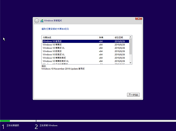 Windows 10 November 2019 Update 安裝截圖1