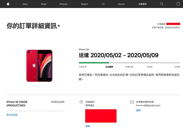 Apple 官網訂單明細