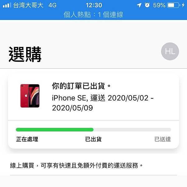 Apple 官網訂單明細3