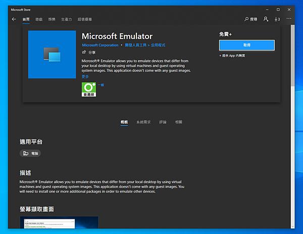 下載 Microsoft Emulator.PNG