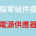 電源供應器-文章封面圖.png