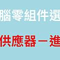 電源供應器進階篇-文章封面圖.png