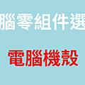 機殼-文章封面圖.png