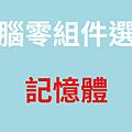 記憶體-文章封面圖.png
