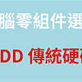 HDD-文章封面圖.png