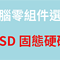 SSD-文章封面圖.png
