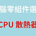 CPU散熱器-文章封面圖.png