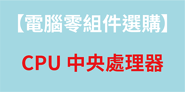 CPU-文章封面圖.png