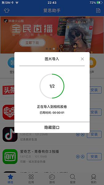 照片傳輸時 App 端的畫面.PNG