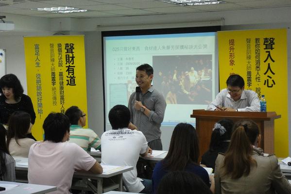 20111118益讀俱樂部-聲財有道110.jpg