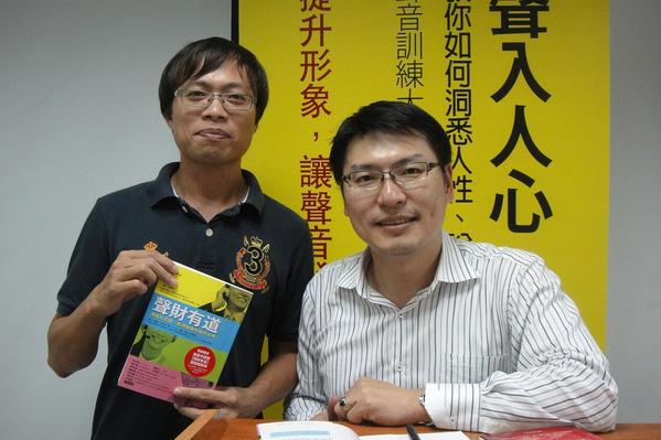 20111118益讀俱樂部-聲財有道102.jpg