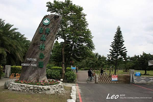 台東森林公園 001