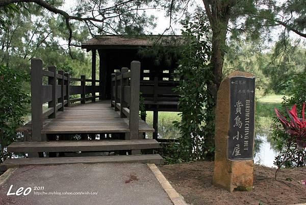 台東森林公園.賞鳥小屋