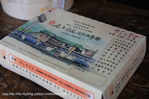 池上飯包文化故事館 001