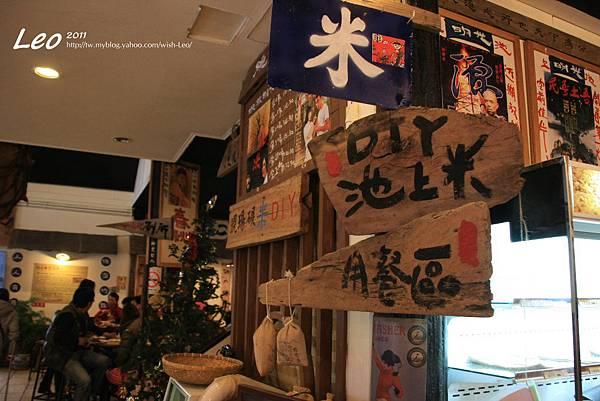 池上飯包文化故事館 009 (1)