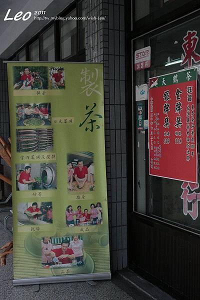 花蓮瑞穗舞鶴-東昇茶行 (10)