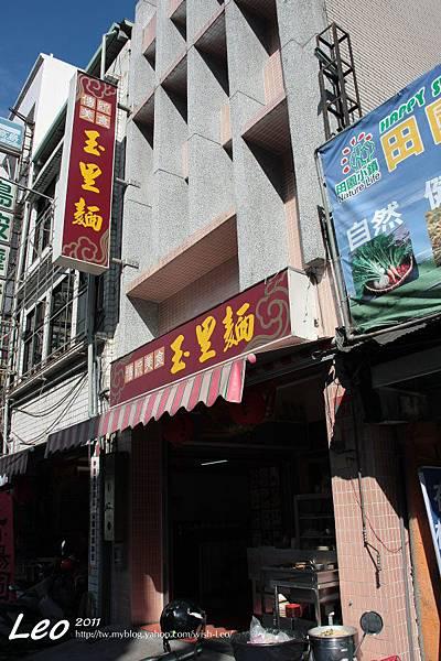 玉里麵 (8)