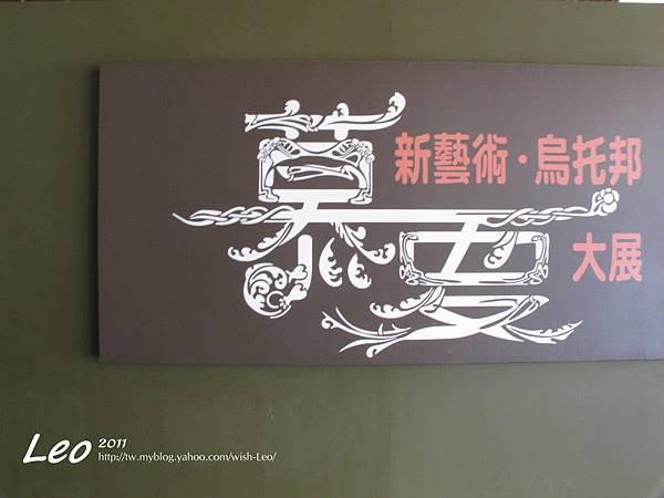 慕夏畫展 (6)