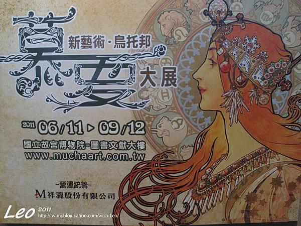 慕夏畫展 (109)