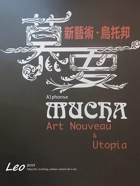 慕夏畫展 (116)