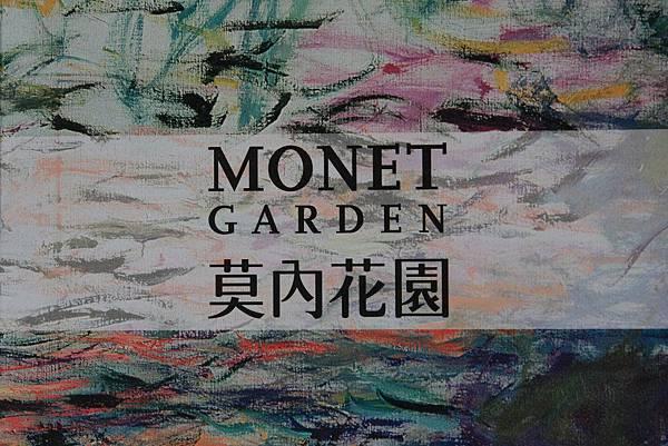 莫內畫展 (10)