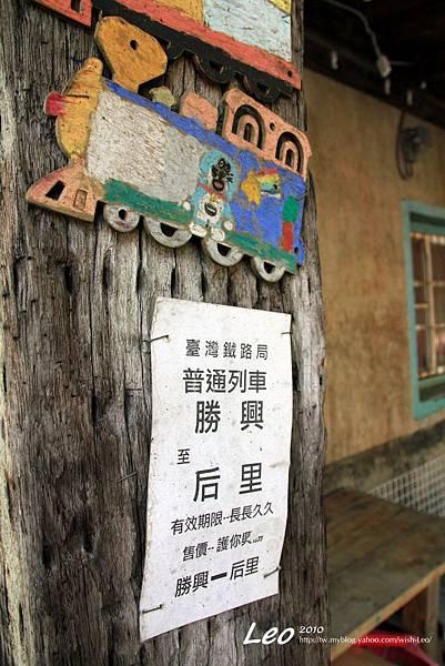 勝興車站 013
