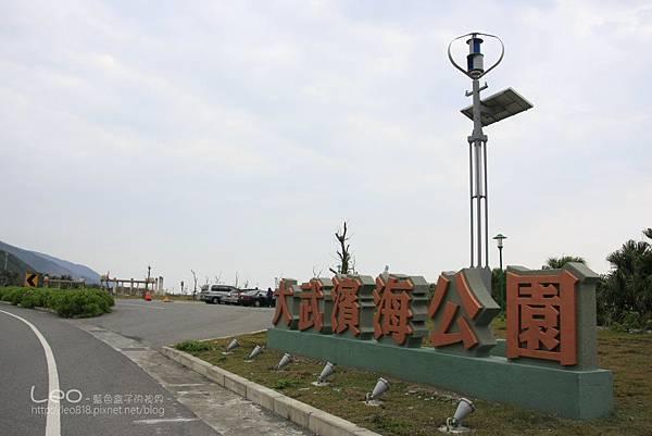 01大武濱海公園 (1)
