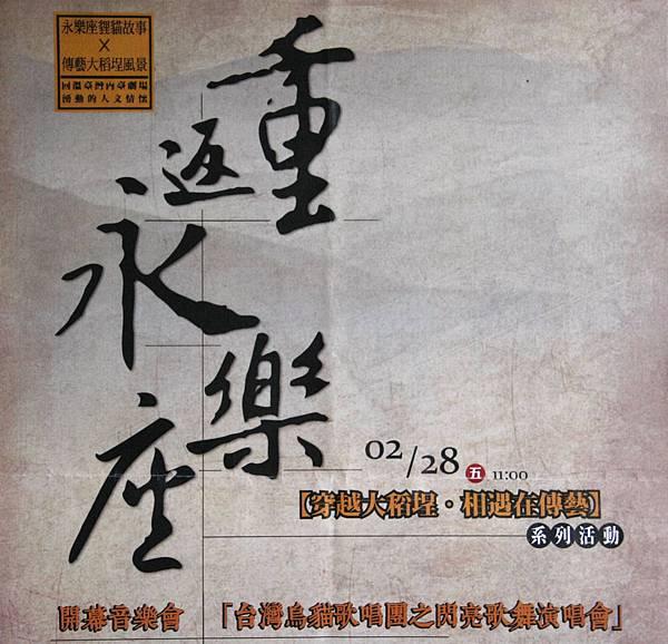 國立傳統藝術中心 002