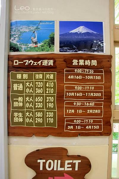 天上山公園眺望富士山與河口湖 (7)
