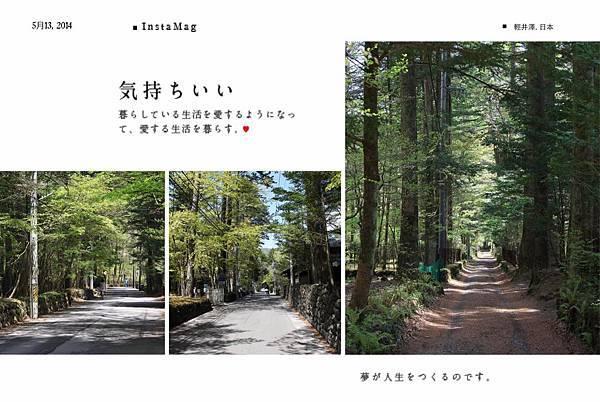 輕井澤 (44-4)