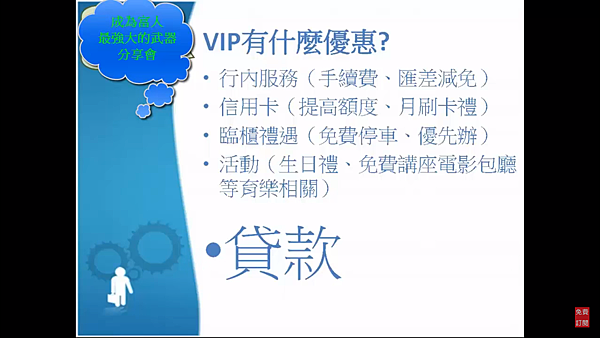 銀行VIP-7.png