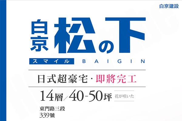 白京建設-白京松の下(4).jpg