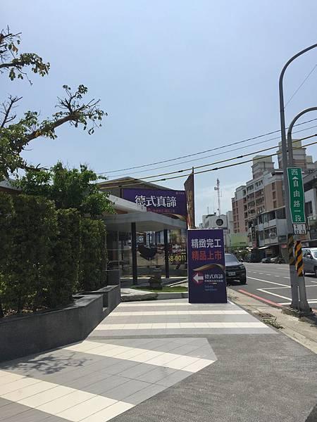 和興泰建設-德式真諦(3).JPG
