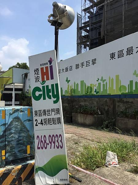 春福機構-煙波PARK-煙波City2期(1).JPG
