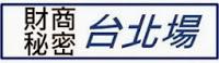 學校老師沒教的賺錢秘密(台北場).jpg