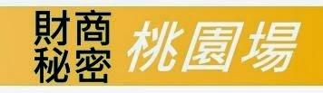 學校老師沒教的賺錢秘密(桃園場).jpg