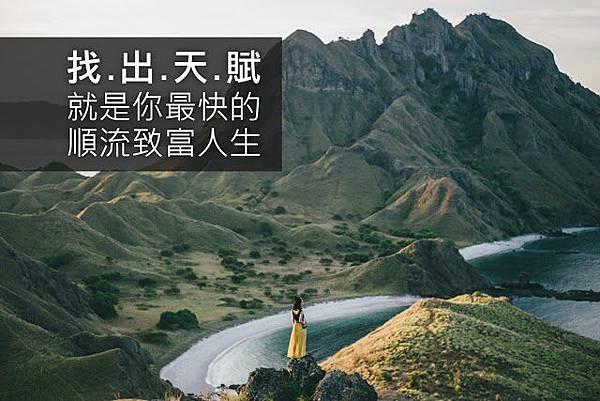 順流致富GPS-羅傑漢彌頓(1).jpg