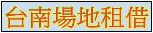 台南場地租借.jpg