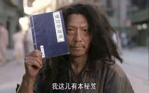 成功學.png