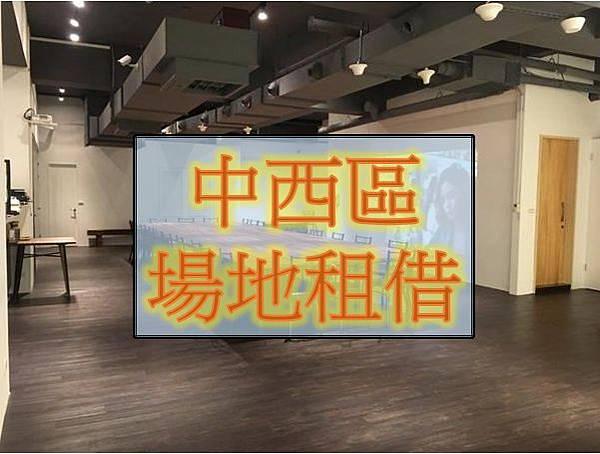 場地租借-台南場地租借、台南會議室、台南教室租借、台南會議室出租(3).jpg
